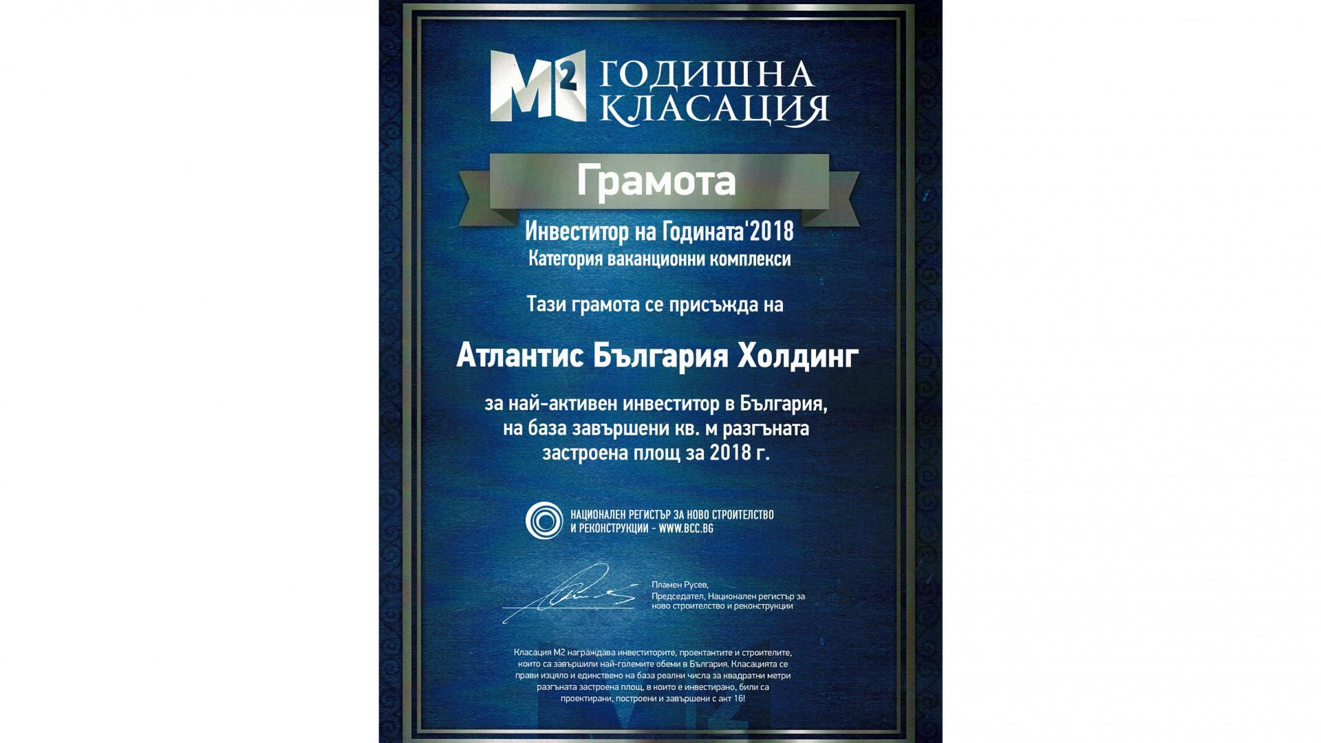 Diploma for Atlantis Bulgaria Holding